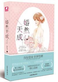 婚然天成-花溪小说
