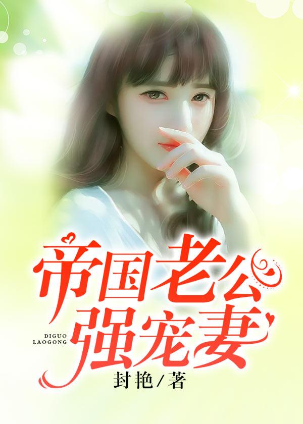 帝国老公强宠妻-花溪小说