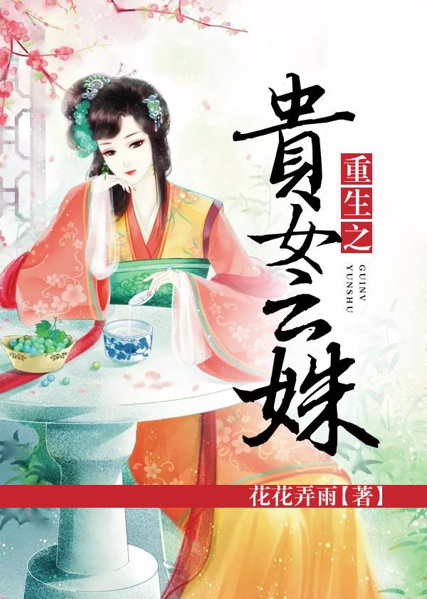 重生之贵女云姝-花溪小说