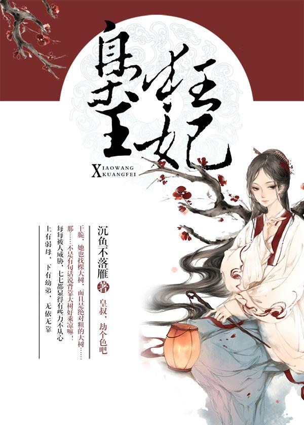 枭王狂妃-花溪小说