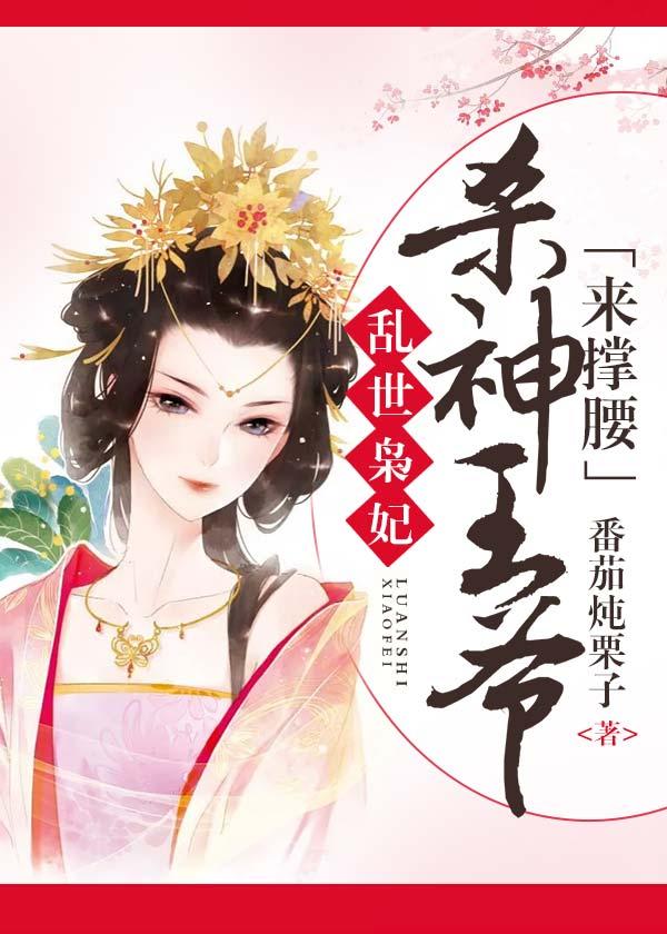 乱世枭妃:杀神王爷来撑腰-花溪小说