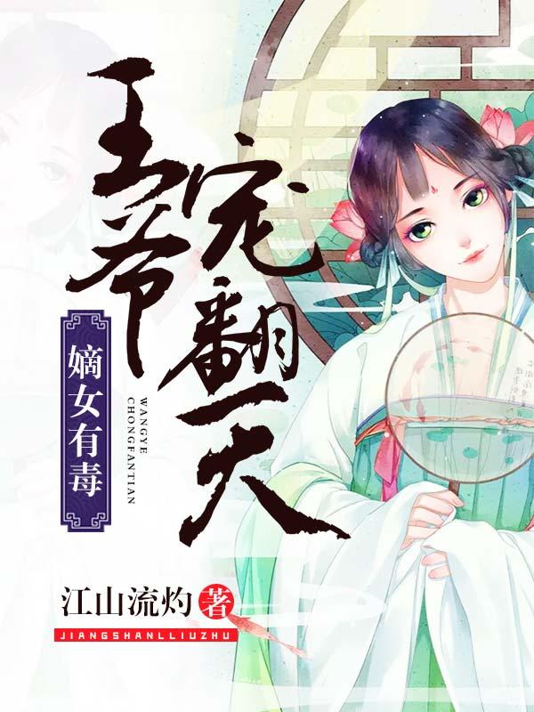 嫡女有毒:王爷宠翻天-花溪小说