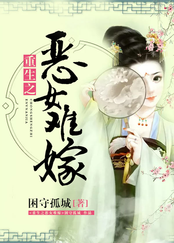 重生之恶女难嫁-花溪小说