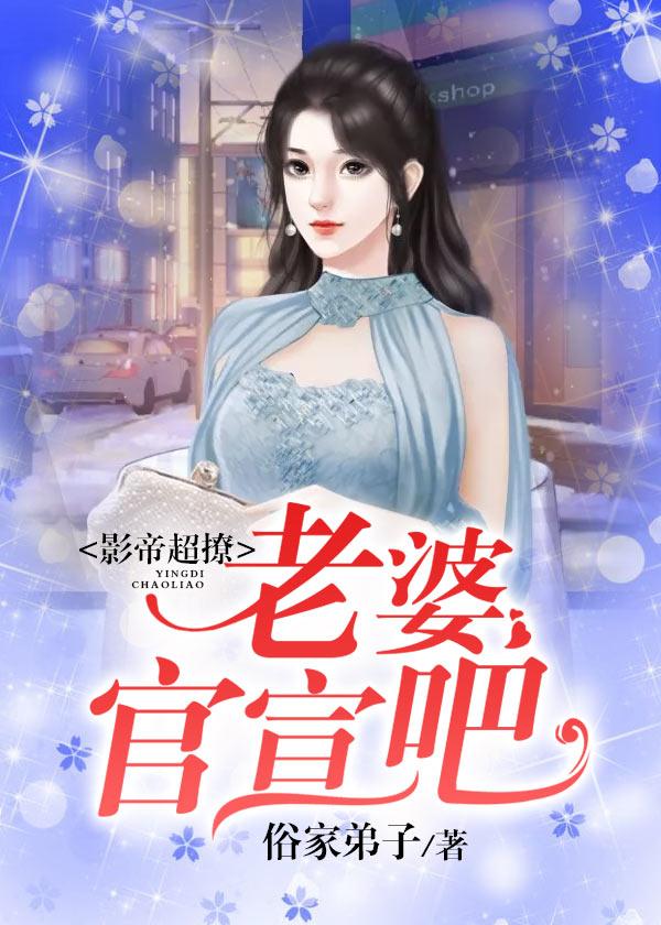 影帝超撩:老婆,官宣吧-花溪小说