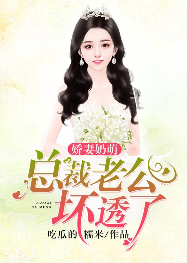 娇妻奶萌:总裁老公坏透了-花溪小说
