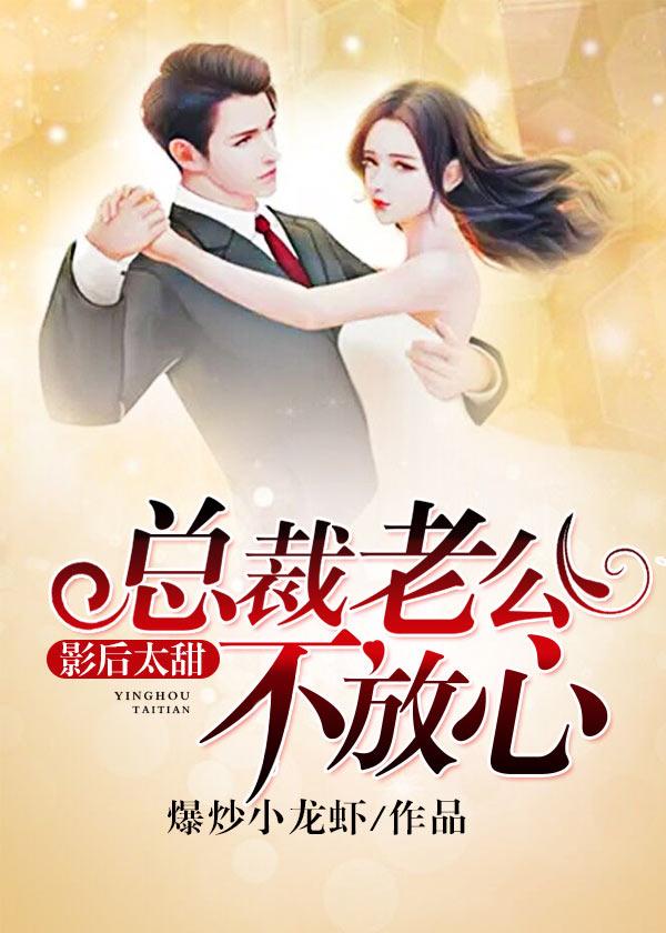 影后太甜:总裁老公不放心-花溪小说