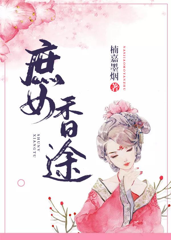 庶女香途-花溪小说