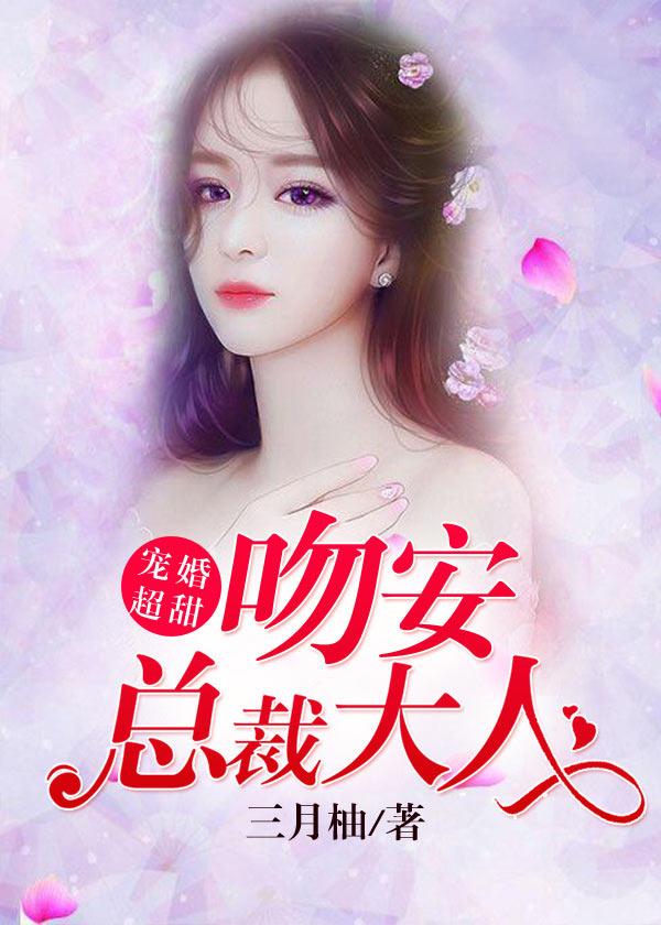 宠婚超甜:吻安,总裁大人-花溪小说