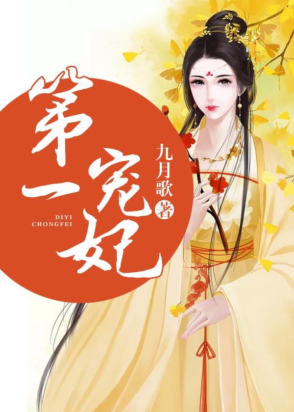 第一宠妃-花溪小说