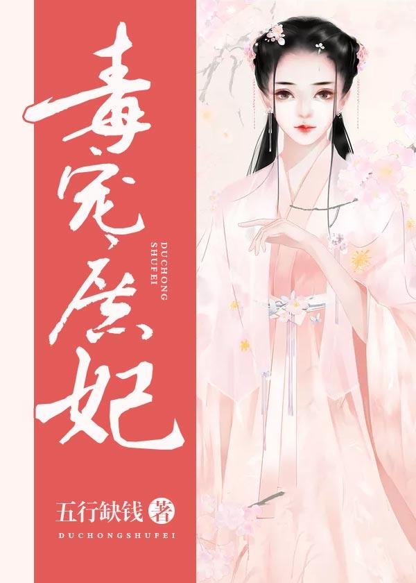 毒宠庶妃-花溪小说