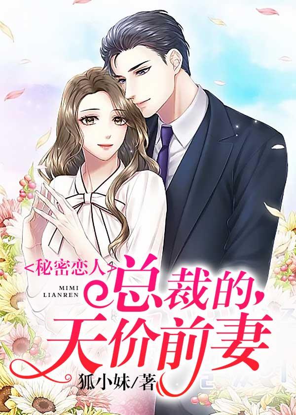 秘密恋人:总裁的天价前妻-花溪小说