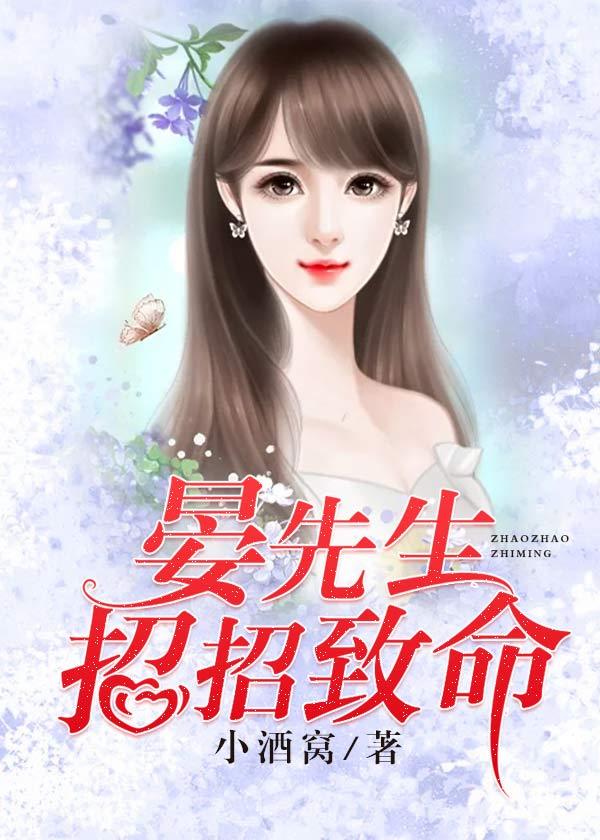 晏先生招招致命-花溪小说