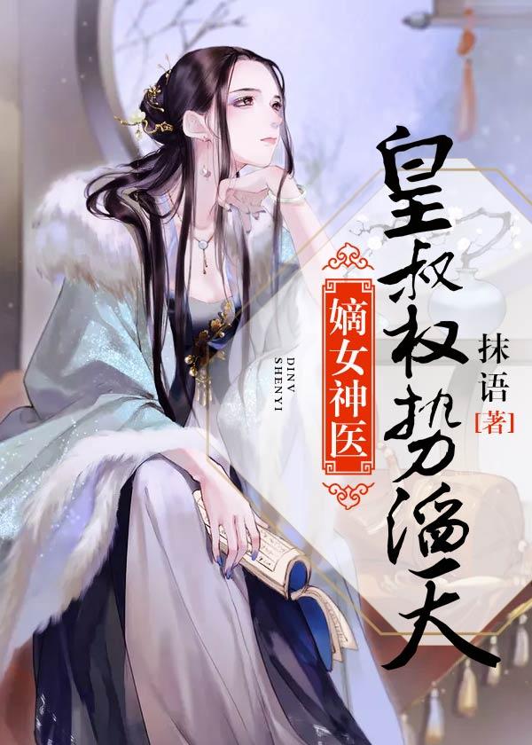 嫡女神医:皇叔权势滔天 抹语著