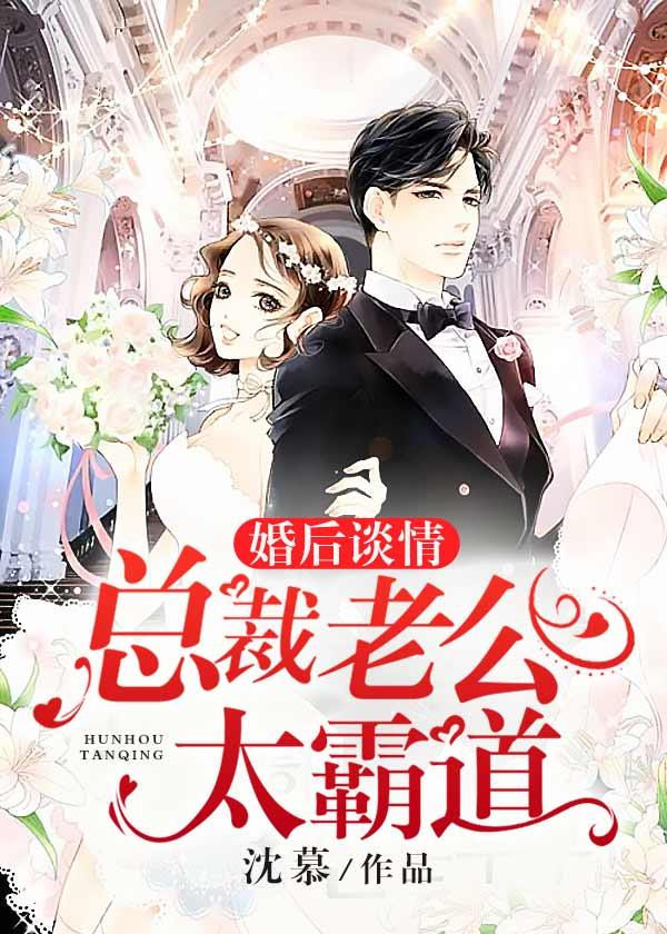 婚后谈情:总裁老公太霸道-花溪小说